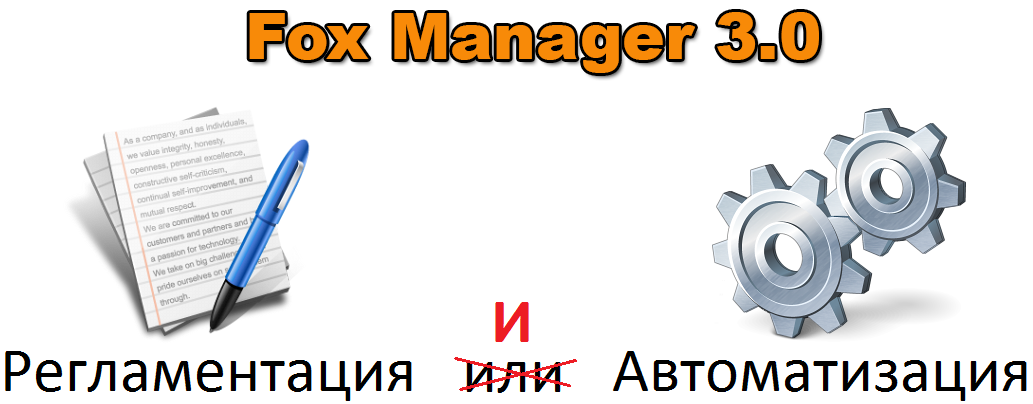 Fox Manager 3.0